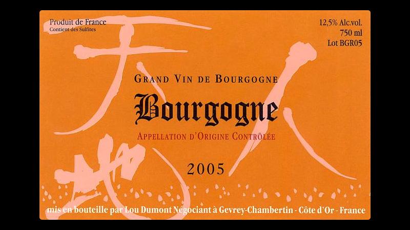 Bourgogne Rouge 2007 ブルゴーニュ ルージュ