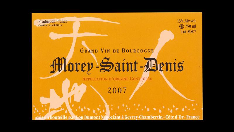 Morey-Saint-Denis 2007 モレ・サン・ドニ
