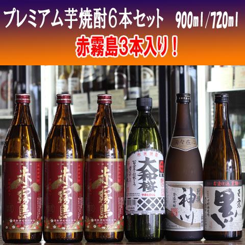 赤霧島・別撰神川・玉露黒・大和桜(900ml・720ml)