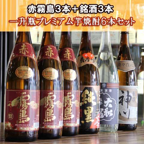 赤霧島・大和桜ひかり・神川・さつまの薫