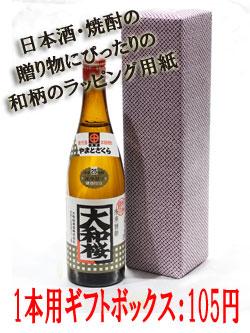 焼酎・日本酒1本用ギフトボックス