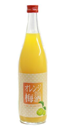 オレンジ色の梅酒720