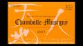 Chambolle Musigny 2007 シャンボール・ミュジニー