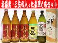 赤霧島・三岳・大和桜・神川