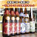 【1升瓶】赤霧島・黒島美人・瀞とろ・大和桜