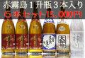 1800 赤霧島・別撰神川・大和桜・黒島美人 15000円