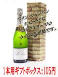ワイン1本用ギフトボックス