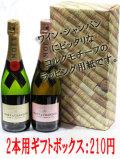 ワイン2本用ギフトボックス