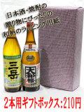 焼酎・日本酒2本用ギフトボックス