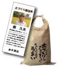 森久夫さんのお米