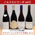 ブルゴーニュスタイルのワインを楽しもう おうちでソムリエ気分 ノムリエ厳選のワイン4本