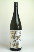 【横川酒造】 蒼天の煌 栗黄金 1800ml