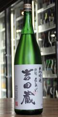 吉田蔵 大吟醸 1800ml