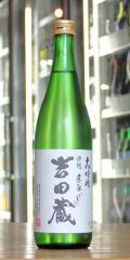 吉田蔵 大吟醸 720ml