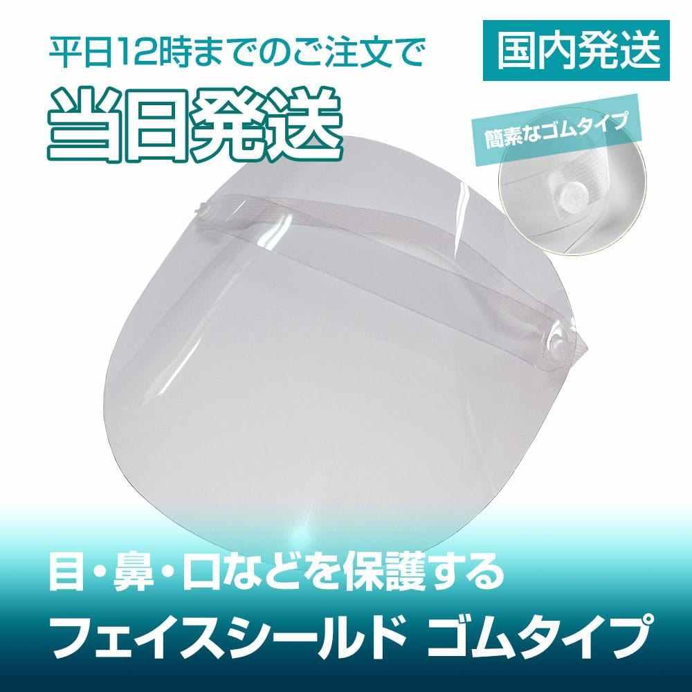 ゴムタイプのフェイスガード 簡単装着 日本国内配送