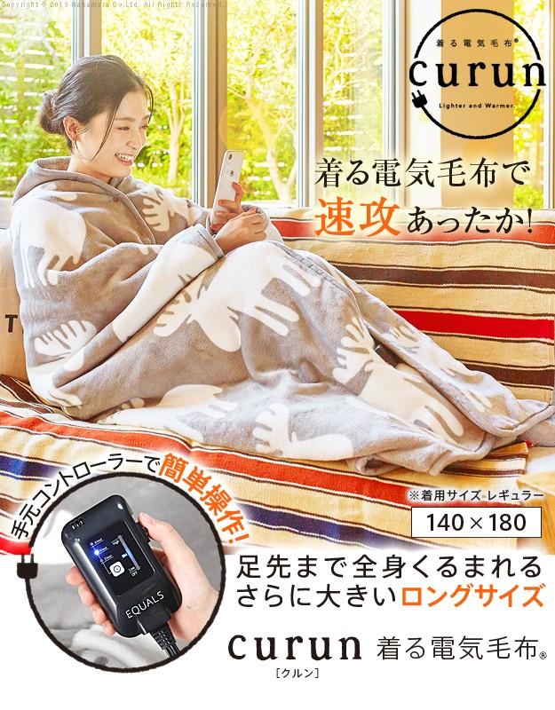 電気毛布 おしゃれ 冬 キャンプ
