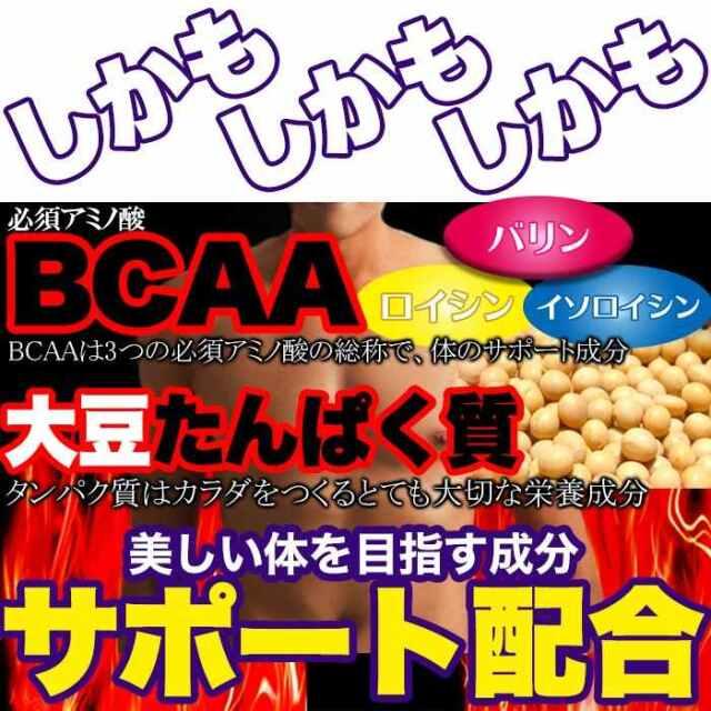 HMB,アミノ酸,サプリメント,BCAA,大豆,たんぱく,質配合,お得 ,栄養補助食品,カルシウム,筋肉