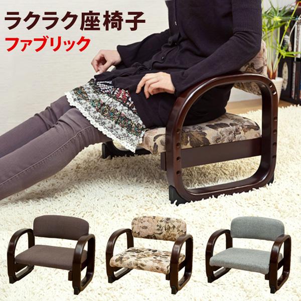 座面の高さが3段階の座椅子