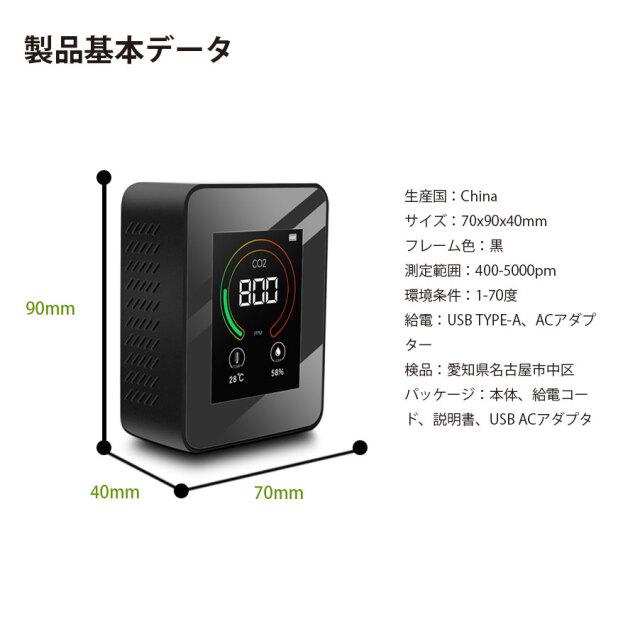 CO2モニターセンサー 大気質 CO2テスト