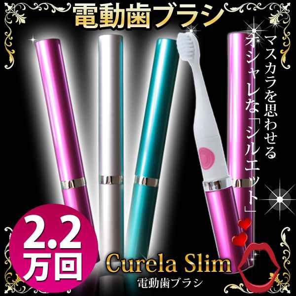 女性用コンパクト電動歯ブラシ
