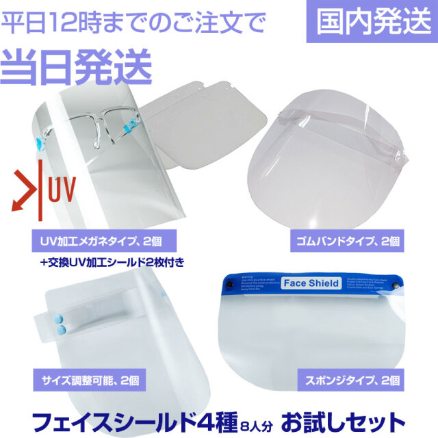 フェイスシールド4種類 8人分詰め合わせセット UV加工メガネタイプ お勧め品 即納 国内発送 フェイスガード キムタク使用