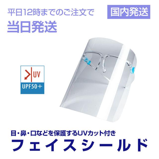 UV加工メガネ型フェイスシールド 平日12時までの購入で当日発送