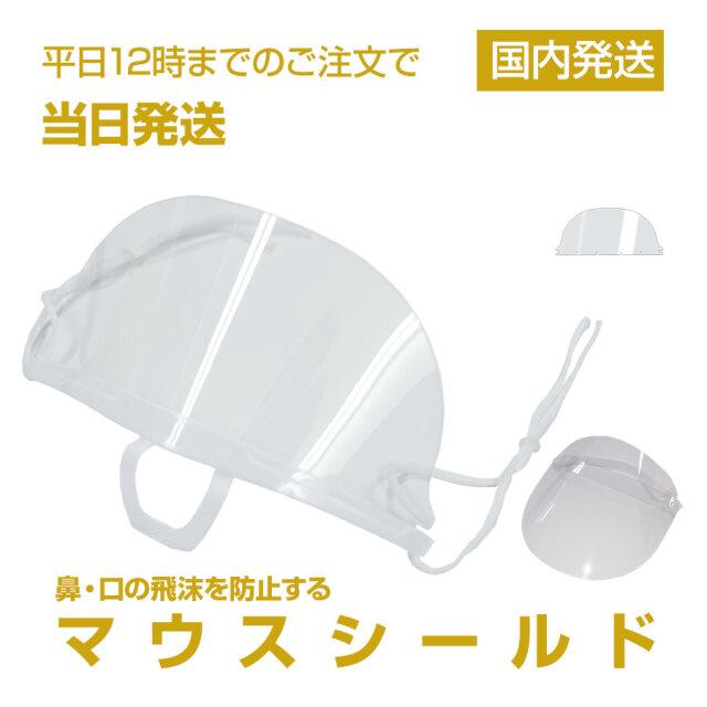 マウスシールド、交換シールド+フェイスシールドゴムタイプ1枚お試し付き     日本国内配送