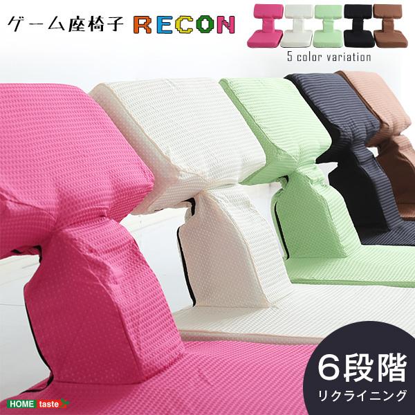ゲーム座椅子