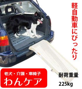 犬用ステップ