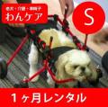 【1ヶ月レンタル延長】K9カート犬用車椅子 [スタンダード] 後脚サポート S4輪(5.1〜11kg)用【犬用介護用品】車イス