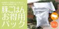 ドットわん豚ごはんお得用パック(3kg)