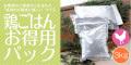 ドットわん鶏ごはんお得用パック(3kg)