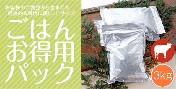 ドットわんごはん-Red mind-お得用パック(3kg)