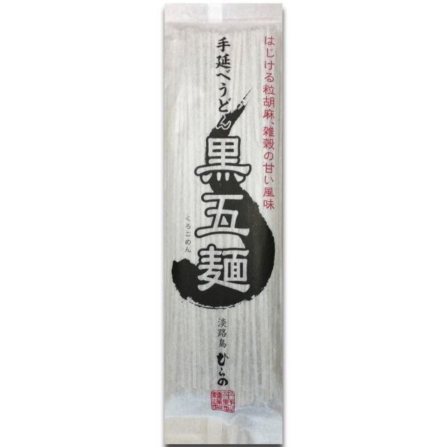 黒五麺,手延べうどん