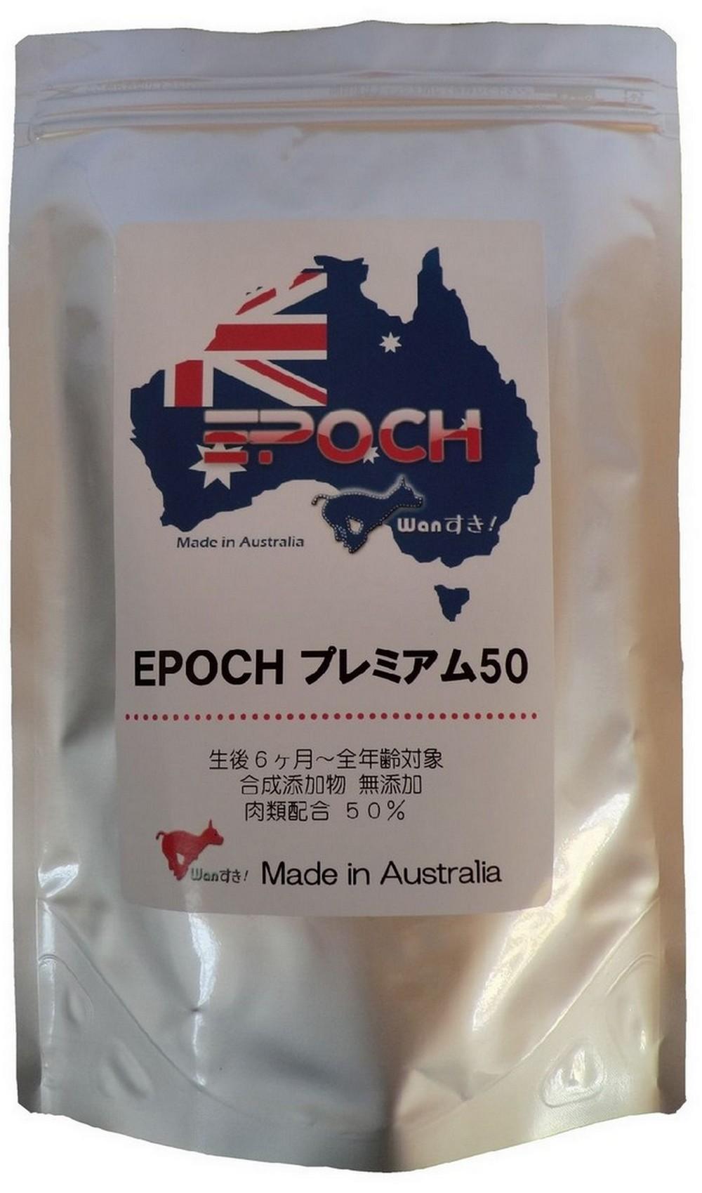 【小分けサイズ】**オーストラリア産 ドッグフード EPOCH50 羊肉使用