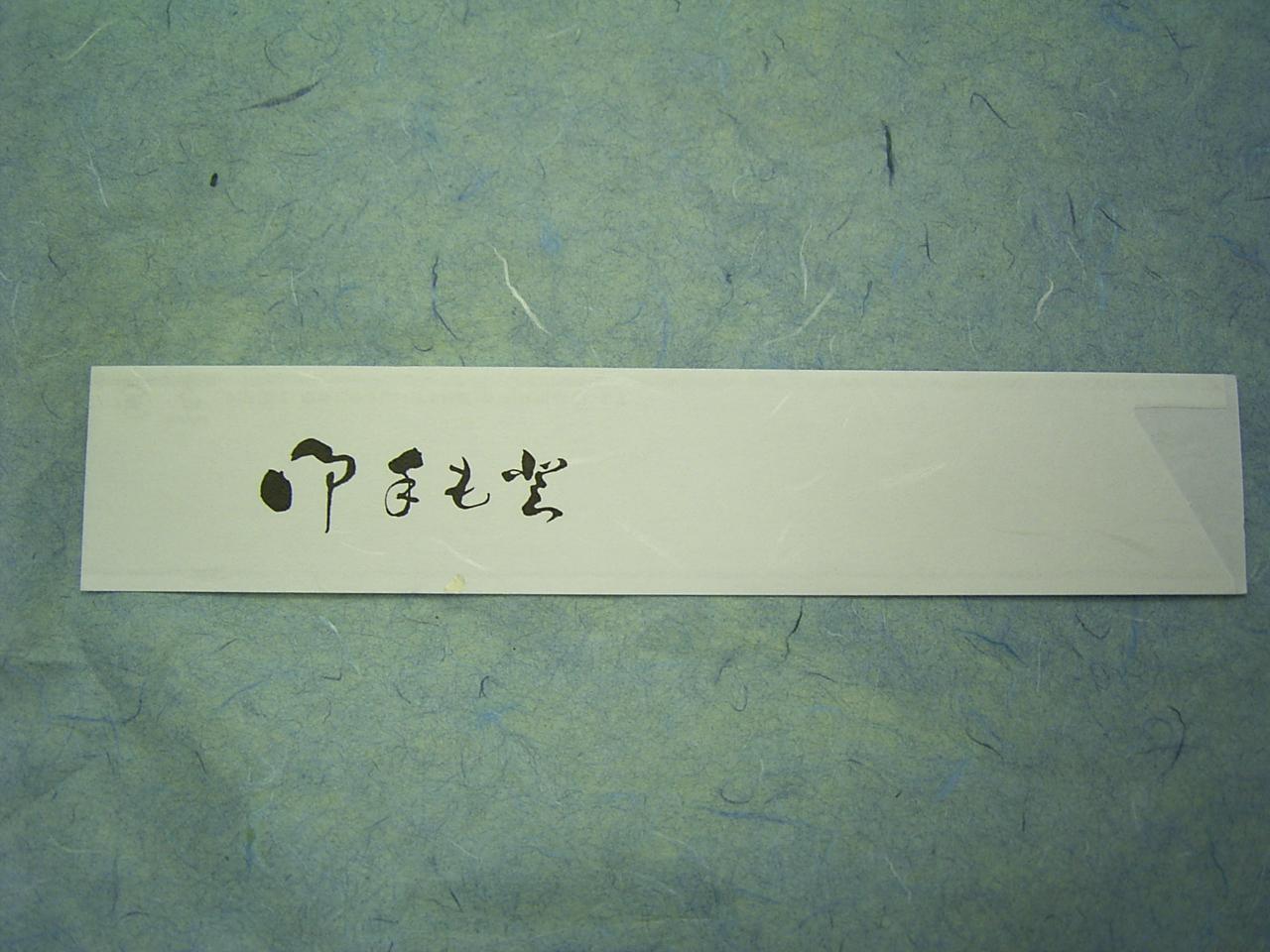 箸袋 特袋サイズ 雲流紙 横書き 10,000枚 1ケース