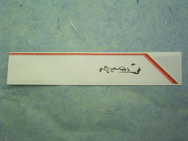 箸袋 6寸サイズ 赤線 10,000枚