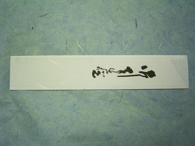 箸袋 特袋サイズ 雲流紙 縦書き 10,000枚 1ケース
