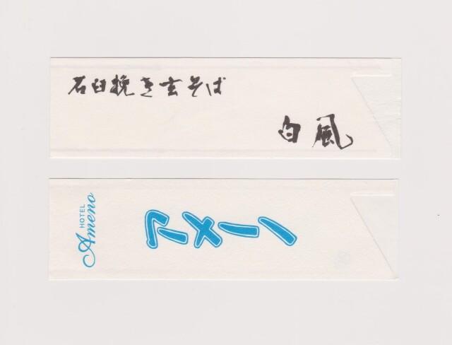 【オリジナル作成】 箸袋 ハカマサイズ 和紙 1色刷 10,000枚