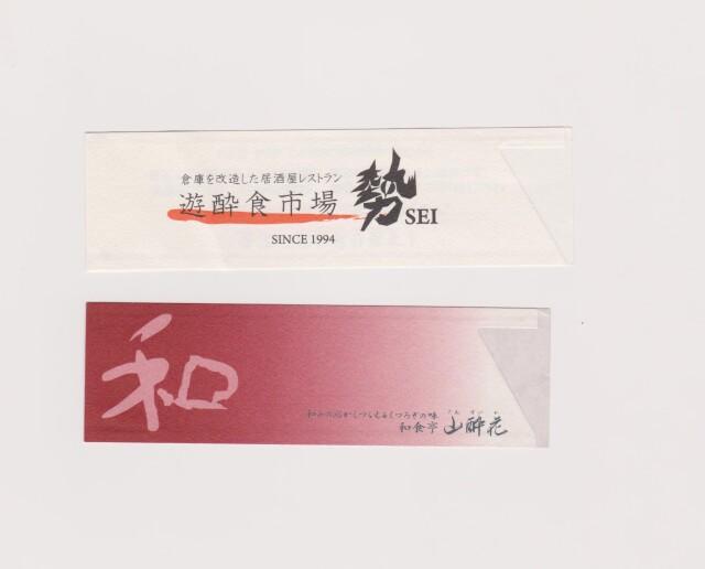 【オリジナル作成】 箸袋 ハカマサイズ 和紙 2色刷 10,000枚