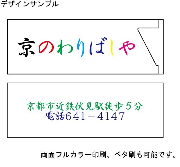 【オリジナル作成】箸袋 S32 白無地(上質紙) フルカラー印刷 32×90mm 10,000枚