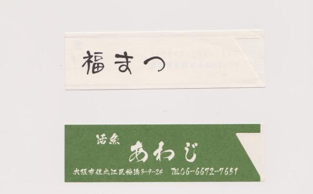 【オリジナル作成】 箸袋 ハカマサイズ 雲龍紙 1色刷 10,000枚
