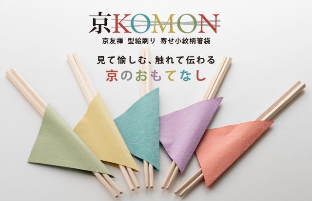 高級箸袋 京KOMON スクエア5膳セット 【クリックポスト可】