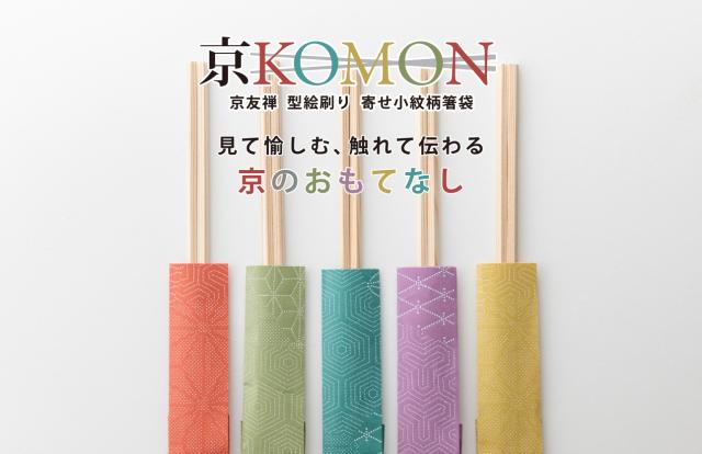 高級箸袋 京KOMON ベーシック5膳セット 【クリックポスト可】