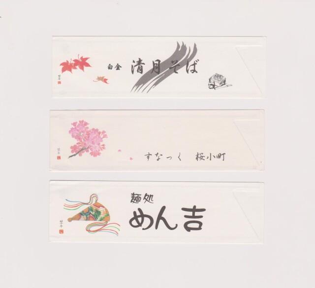 マルチカラー箸袋 既製柄名入印刷 ハカマサイズ 10,000枚