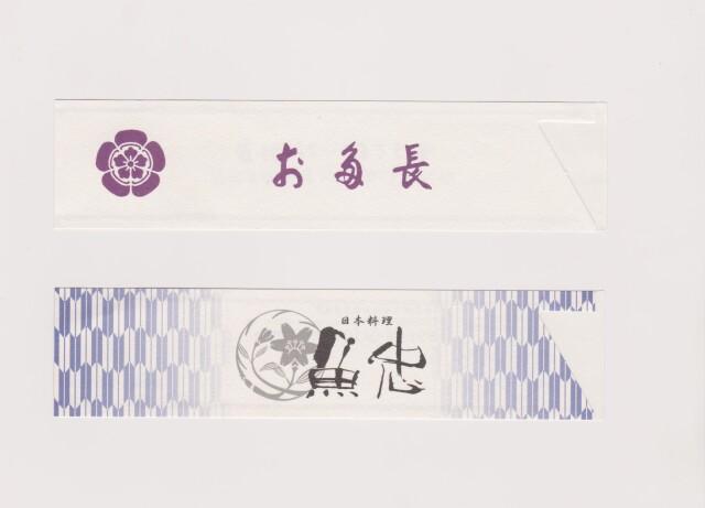 【オリジナル作成】 箸袋 ミドルサイズ 和紙 2色刷 10,000枚