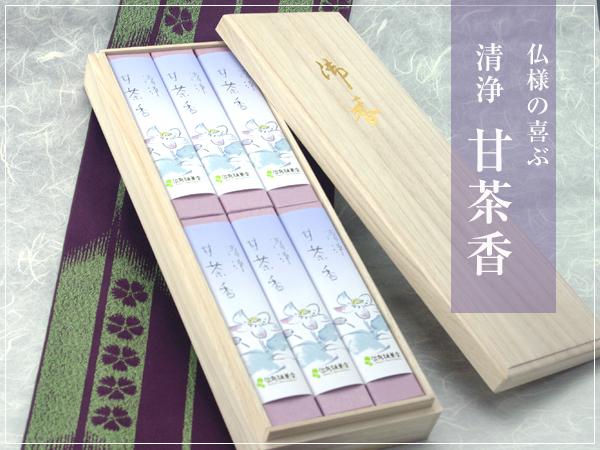 清浄甘茶香 ご進物桐箱【ご進物用・お線香】
