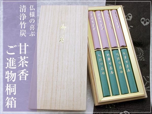 清浄竹炭甘茶香 ご進物桐箱【ご進物用・お線香】