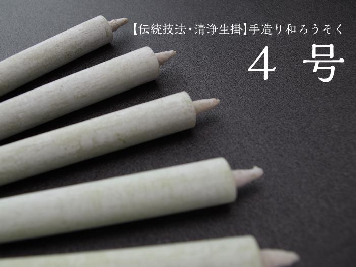 手造り和ろうそく【4号】伝統技法・清浄生掛