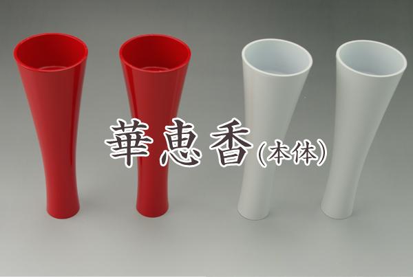 お寺様用  カートリッジ式和ろうそく【華恵香】2本セット(本体)